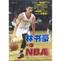 林书豪与NBA 徐望云著 上海文艺出版社 9787532146925