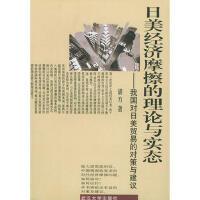 日美经济摩擦的理论与实态(我国对日美贸易的对策与建议) 9787307030169 胡方 武汉大学出版社