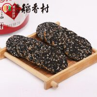 北京稻香村糕点点心黑双麻饼饼干老北京特产休闲零食210g*2