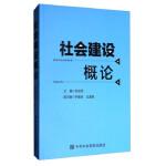社会建设概论,吴忠民,李慧英,王道勇,中共中央党校出版社,9787503561566