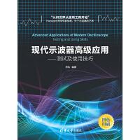 现代示波器高级应用:测试及使用技巧(电子书)