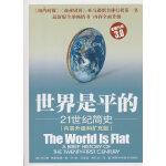 世界是平的3.0版