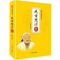 《中国著名帝王――成吉思汗传》