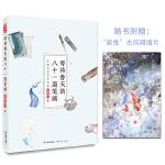 等待春天的八十一道笔画:张晓风的国学世界