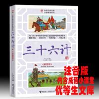 优等生必读文库・中国古典名著注音畅读系列 三十六计 接力出版社 9787544834834