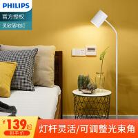 飞利浦(PHILIPS)落地灯 灵欣 LED客厅灯卧室书房北欧现代简约美式创意立式台灯落地灯