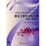 建设工程技术与计量(安装工程部分)(2007年版全国造价工程师执业资格考试应试指南) 【正版书籍】