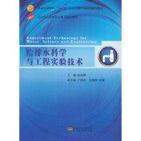 给排水科学与工程实验技术,赵金辉 著作,东南大学出版社,9787564169411【正版保证 放心购】