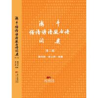 海丰俗语谚语歇后语词典,魏伟新,谢立群,广东人民出版社,9787218005515