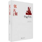 张天翼精选集《华威先生》(全面收录张天翼的中短篇小说、散文和童话名篇,包括《华威先生》、《大林和小林》等,中国现代文学馆权威选编)
