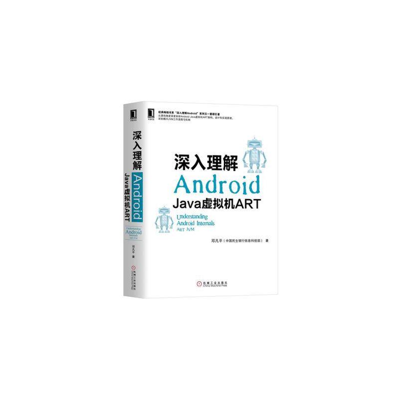 """深入理解Android:Java虚拟机ART 经典畅销书系""""深入理解Android""""系列又一重磅巨著!源码角度深度剖析Android Java虚拟机ART架构、设计和实现原理,深刻揭示JVM工作流程与机制"""