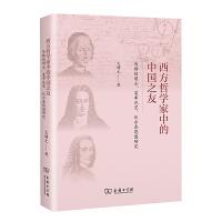 西方哲学家中的中国之友――马勒伯朗士、莱布尼茨与伏尔泰思想研究