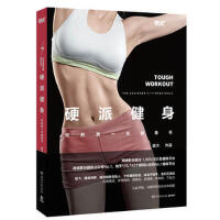 【正版二手书9成新左右】硬派健身 斌卡 湖南文艺出版社