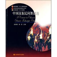 【二手书8成新】十五:中国汉族民间舞教程 赵铁春,田露 高等教育出版社
