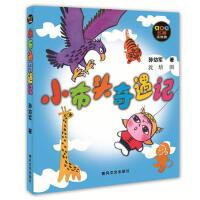 【95成新正版二手书旧书】小布头奇遇记(注音版) 孙幼军,沈培