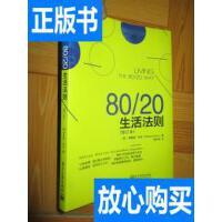 [二手旧书9新]8020生活法则(修订本) 小16开 /【美】理查德.科?