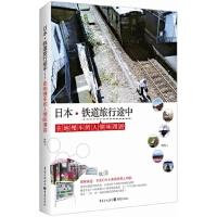 日本 铁道旅行途中,肉拉,重庆出版社【新书店 正版书】