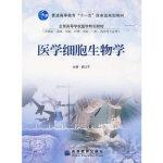 医学细胞生物学 胡以平 高等教育出版社 9787040272772