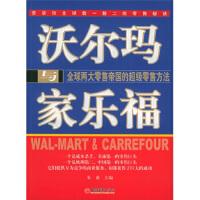 沃尔玛与家乐福:全球两大零售帝国的超级零售方法 朱甫 中国经济出版社 9787501772735