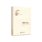与自由:能在论的社会历史现象学,罗骞,北京师范大学出版社【质量保障放心购买】
