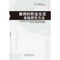 研训一体教师成长丛书:教师的职业生活体验研究方法
