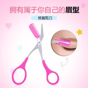[当当自营]泊泉雅韩式修眉剪刀 带眉梳化妆剪 新手必备 轻松修剪 化妆工具