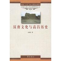 汉唐文化与高昌历史
