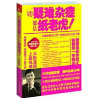 【正版二手书9成新左右】一切疑难杂症都是纸老虎! 王晓斋 江西科学技术出版社