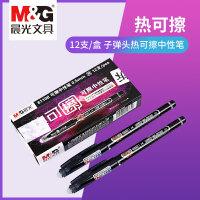 晨光中性笔0.5mm黑色陶瓷球珠热可擦中性笔(12支/盒)