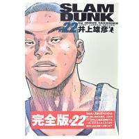 [现货]日文原版 灌篮高手 SLAM DUNK 完全版 22      SLAM DUNK 完全版  22
