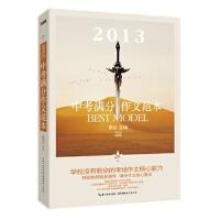 【72小时内发货】2013中考满分作文范本 昂达 9787535192097
