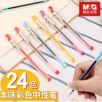 晨光本味彩色中性笔单支24色彩色中性笔A9204彩色笔做笔记专用本味全针管0.5m勾线笔闪光笔做手账