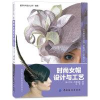 时尚女帽设计与工艺(如果你想创作出令人着迷和独一无二的原创性女帽作品,那么《时尚女帽设计与工艺》将是一本不可或缺的实用