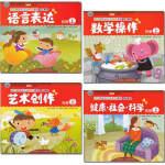 幼儿园多元互动整合课程 幼儿用书 托班上 语言表达 数学操作 健康社会科学 艺术创作 共4册 北京教育出版社