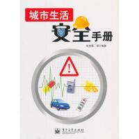 【二手书8成新】城市生活安全手册 张金霞 电子工业出版社