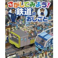 现货 进口日文 绘本 找找看 轨道工作 さがしてみよう!�道のおしごと