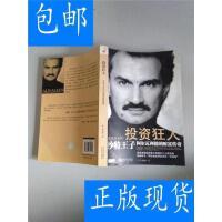 [二手旧书9成新]投资狂人 : 沙特王子阿尔瓦利德的财富传奇 /(美
