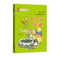 星期八心灵童话 大力士外婆(注音版),廖小琴,大连出版社,9787550511545