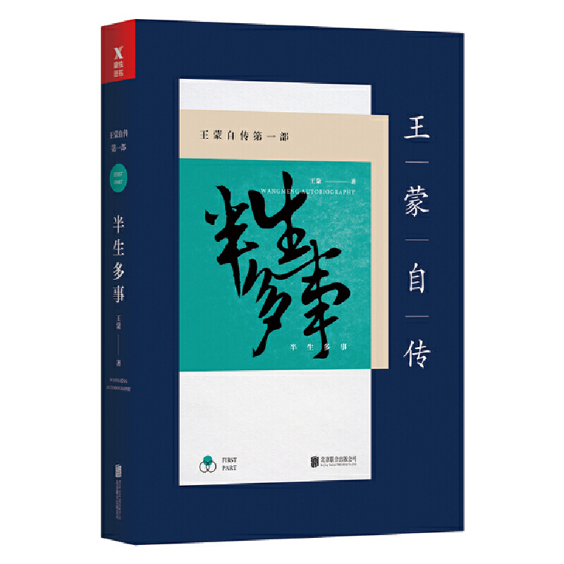 王蒙自传第一部:半生多事(新版) 文学大师的70年家事、国事、心事自述。 在这里,读懂王蒙。