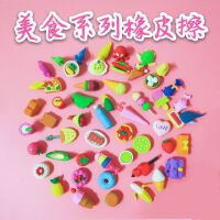 可爱卡通儿童橡皮擦创意韩国文具用品小学生奖品食物像皮礼品礼物