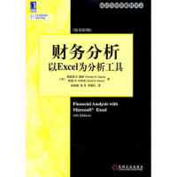 【二手旧书九成新】财务分析:以Excel为分析工具(原书第5版) (美)蒂莫西 R.梅斯 (美)托德 M.肖申克 机械