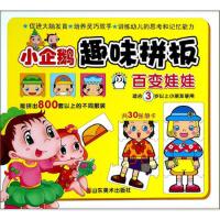 小企鹅趣味拼版:百变娃娃(适合3岁以上小朋友使用),上海仙剑文化传播有限公司,山东美术出版社,978753304384