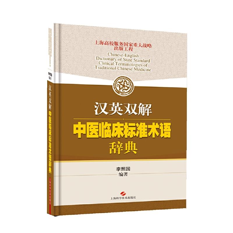 汉英双解中医临床标准术语辞典 本书为目前*国家承认中医标准术语汉英翻译本。