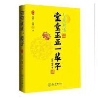 【正版二手书9成新左右】堂堂正正一辈子 冯程平,海燕 中山大学出版社