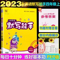 小学英语默写能手四年级上册英语PEP人教版2021秋