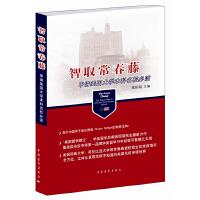 【二手书8成新】智取常春藤:申请美国大学本科名校必读 张恒瑞 中国青年出版社