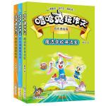 嘻哈兔玩作文系列(全3册):(入门篇)作文城堡闯奇关+(创新篇)想象王国勇探险+(提高篇)魔法学校训法宝