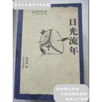 【二手旧书9成新】日光流年【自然旧 无勾画】 /阎连科 春风文艺