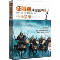 征服者成吉思汗2-弓马枭雄[英]康恩・伊古尔登湖南人民出版社