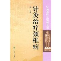 针灸治疗见实效丛书・针灸治疗颈椎病
